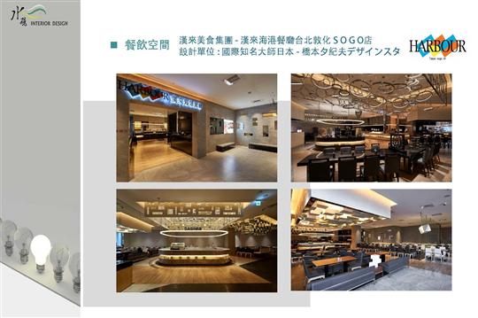 漢來-海港餐廳-台北敦化SOGO