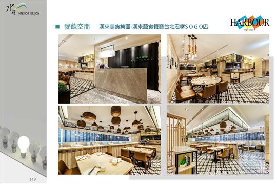 漢來-漢來蔬食-台北忠孝sogo