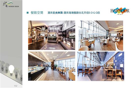 漢來-漢來海港-台北天母sogo