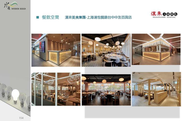 漢來-上海湯包-台中中友百貨