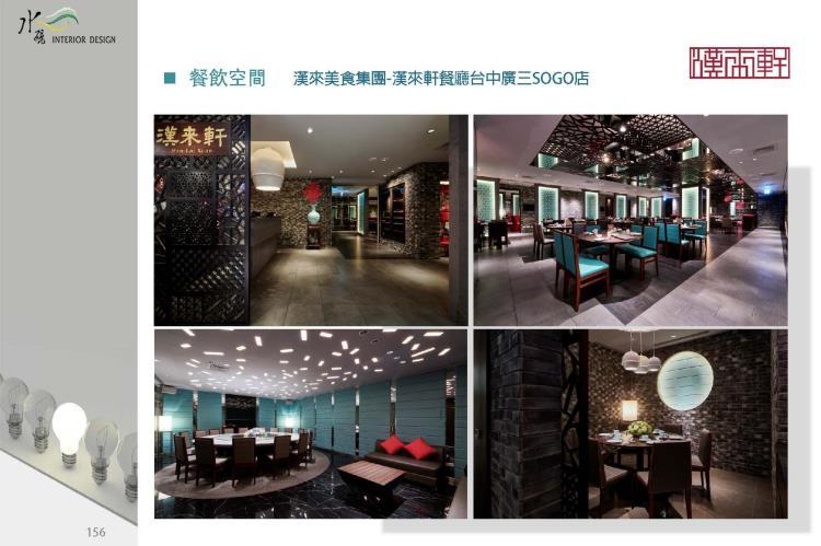 漢來-漢來軒餐廳-台中廣三SOGO