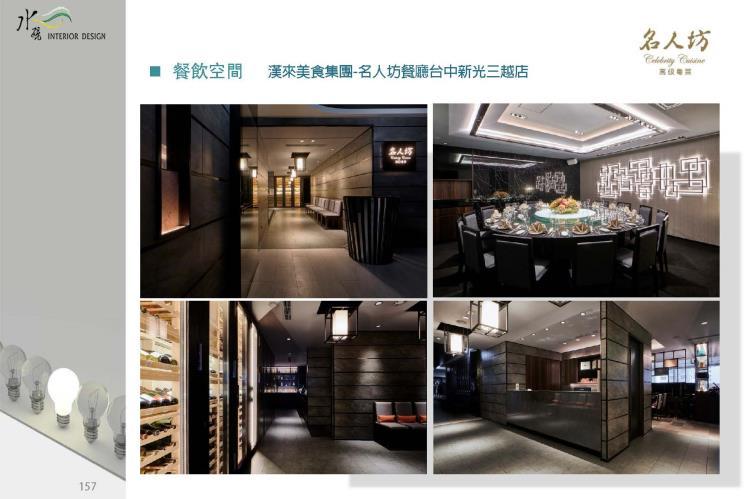 漢來-名人坊餐廳-台中新光三越