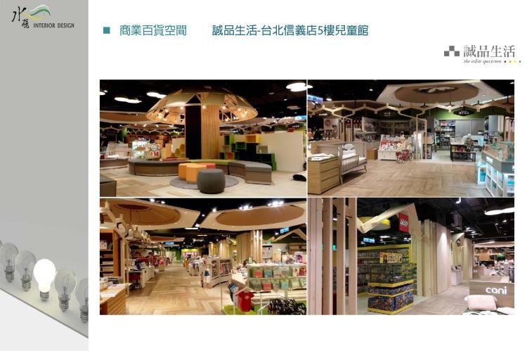 誠品生活-台北信義5樓兒童館