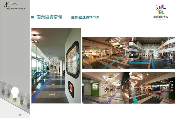 高雄環球購物中心