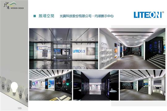 光寶科技股份有限公司-內湖展示中心