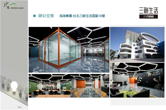 鴻海集團-台北三創生活園區10樓