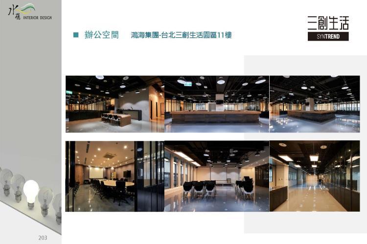 鴻海集團-台北三創生活園區11樓