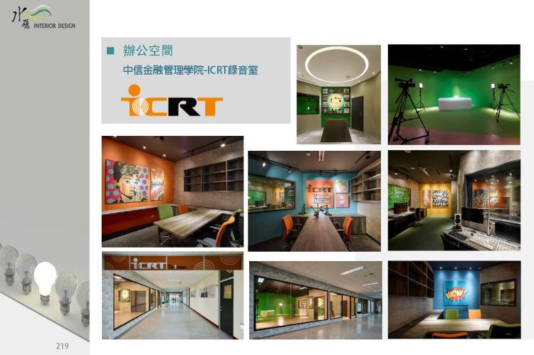 中信金融管理學院-ICRT錄音室