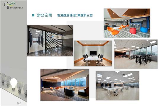 香港商瑞健(股)集團辦公室