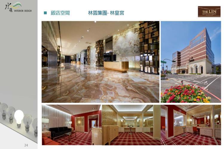 林園集團-高雄林皇宮飯店
