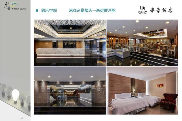 港商帝豪飯店-愛河館