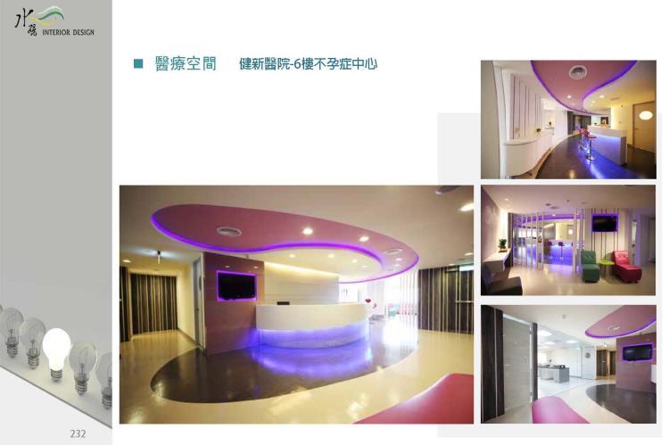 健新醫院-6樓不孕症中心