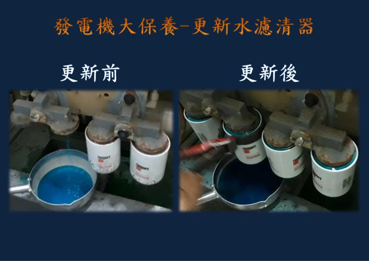 發電機大保養更新水濾清器