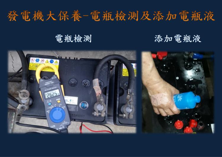 發電機大保養電瓶檢測及填加電瓶液