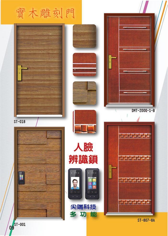 實木雕刻門