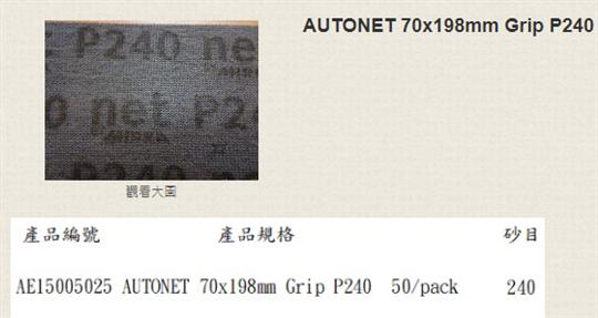 28-玻纖網(方型)-AUTONET 70x198mm Grip P240
