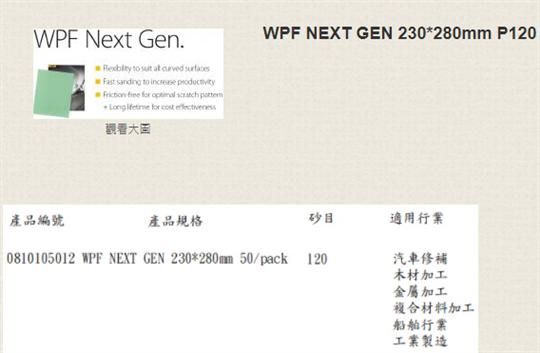 31- 乾濕兩用磨砂紙-WPF NEXT GEN 230*280mm P120