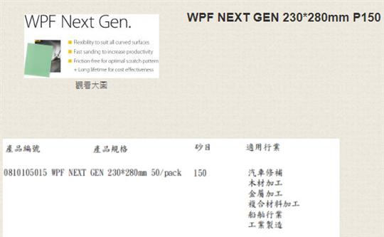 32- 乾濕兩用磨砂紙-WPF NEXT GEN 230*280mm P150