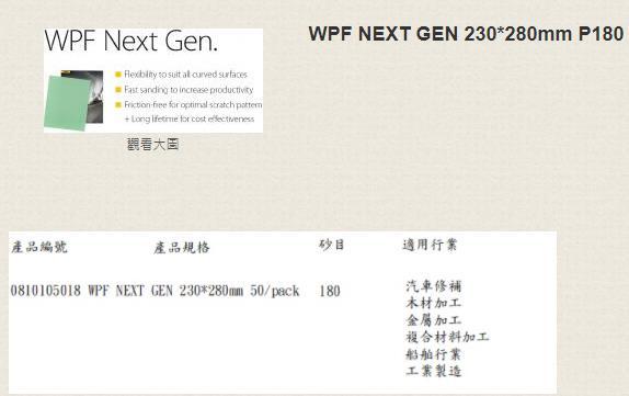 33- 乾濕兩用磨砂紙-WPF NEXT GEN 230*280mm P180