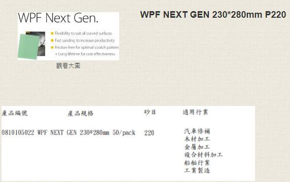 34- 乾濕兩用磨砂紙-WPF NEXT GEN 230*280mm P220