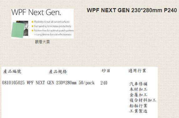 35- 乾濕兩用磨砂紙-WPF NEXT GEN 230*280mm P240