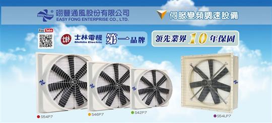 翊豐通風伺服變頻調速設備 0800-588-929