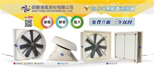 翊豐通風BLDC無刷直流設備0800-588-929