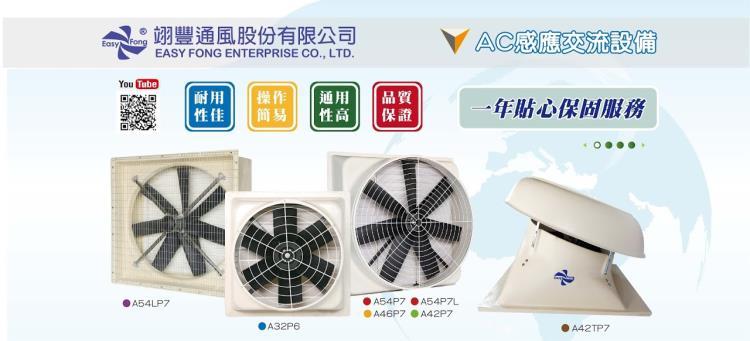 翊豐通風AC感應交流設備0800-588-929