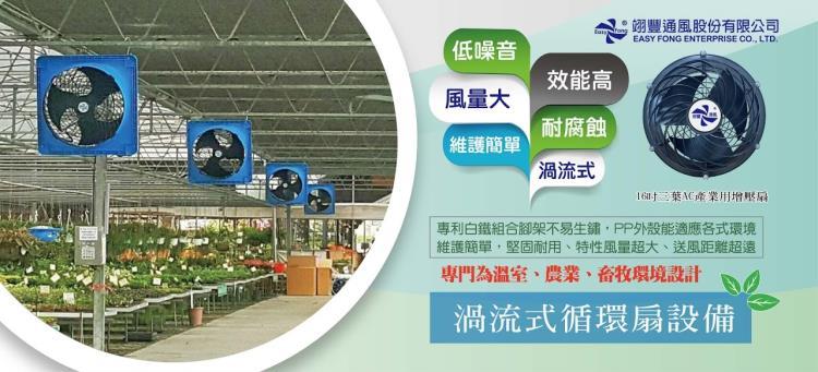 翊豐渦輪式循環扇設備 0800-588-929