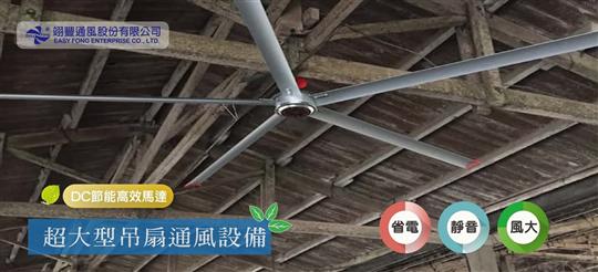 翊豐通風超大型通風吊扇設備 0800-588-929