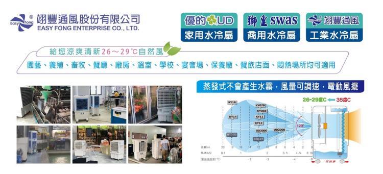 優的家用水冷扇.獅皇商用水冷扇.翊豐通風工業水冷扇