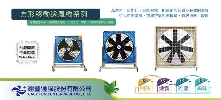 翊豐方型移動式風機 0800-588-929