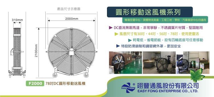 翊豐DC圓形移動式風機 0800-588-929