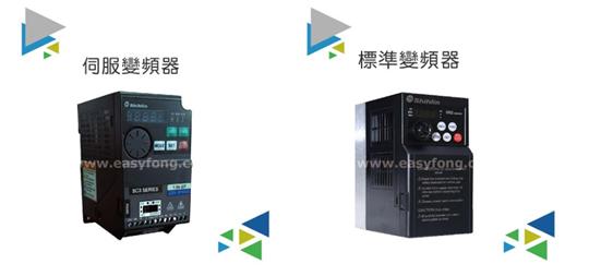 翊豐通風伺服變頻器.標準變頻器0800-588-929