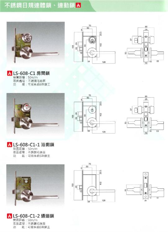 58- 不銹鋼日規連體鎖、連動鎖