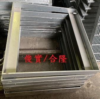 一般型框座(2支角鐵向內+2支扁鐵)