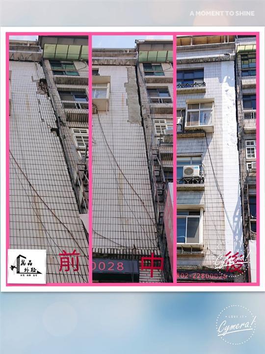 外牆修繕&防水施工