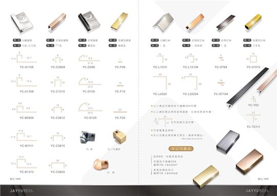 金屬鍍鈦飾條-目錄規格