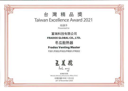 台灣精品獎 Taiwan Excellence Award