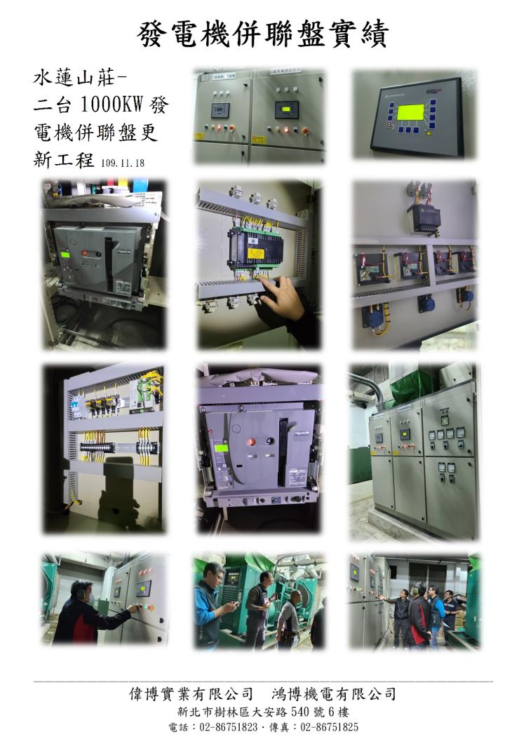 水蓮山莊-二台1000KW發電機併聯盤更新工程109.11.18