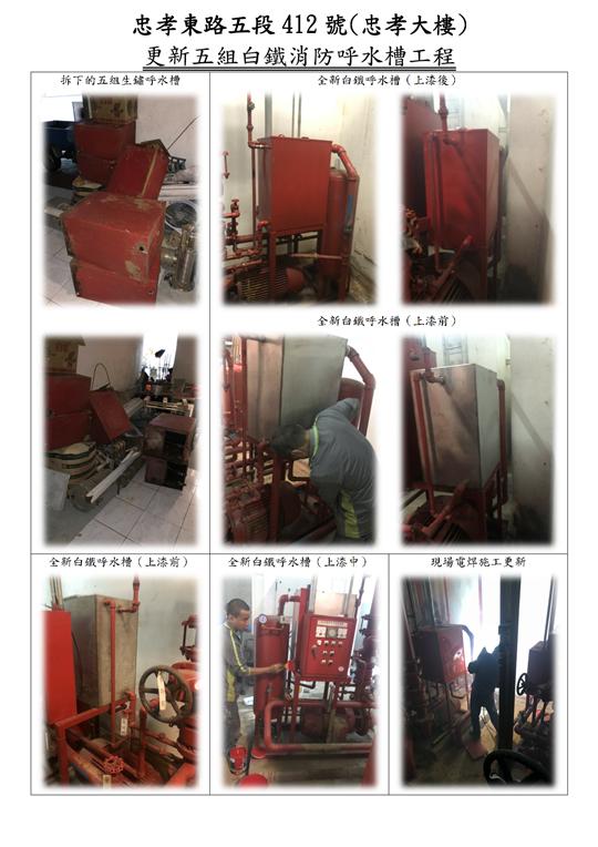 台北市忠孝大樓-更新五組白鐵消防呼水槽