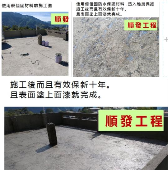3- 屋頂防水隔熱施工