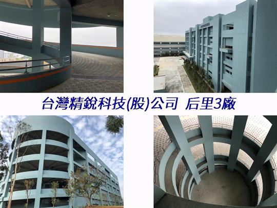 台灣精銳科技(股)公司 后里廠房 < 2020年12月 >
