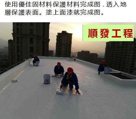 5- 屋頂防水隔熱施工