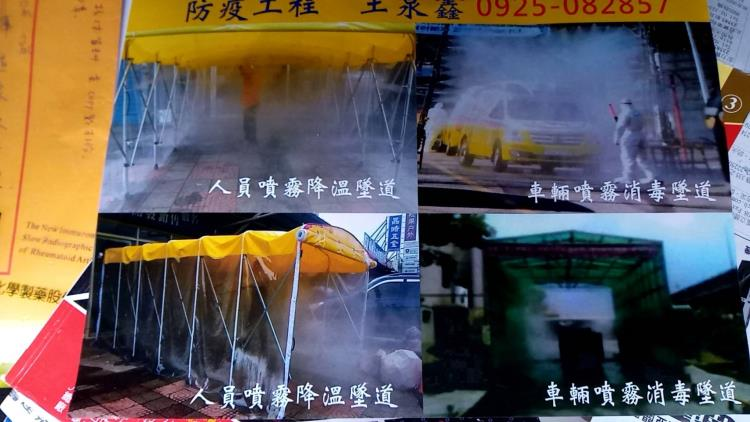 8- 車輛噴霧消毒隧道、人員消毒通道、人員噴霧降溫隧道