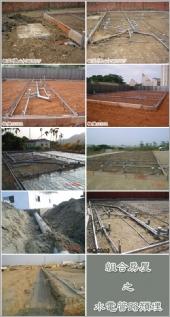 搭建組合房屋之水電管路預埋