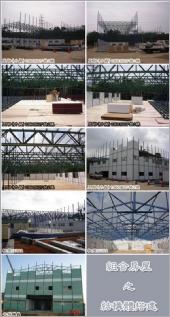 搭建組合房屋之組合屋結構體
