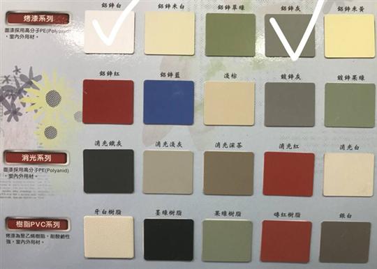 彩色鋼板樣本