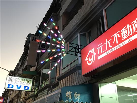 台中南區-LED造型燈