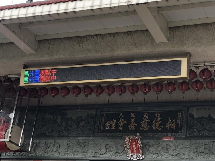 台中南區-相德慈善會館